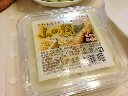 味覚革命!!!とろろ庵のとうふ丼が「大変おいしゅうございました」。