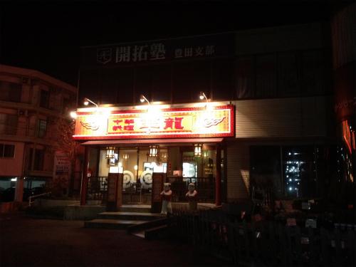 鼻水でるほどウマい!w朝日町の華龍(かりゅう)で台湾ラーメン