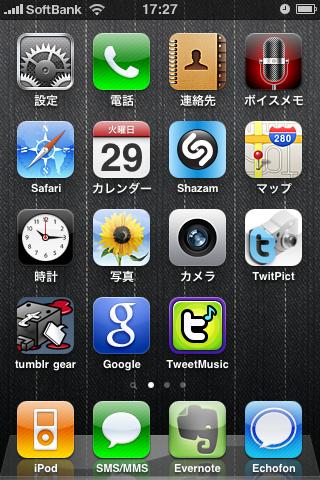 「iPhone座談会in豊田」に参加します!