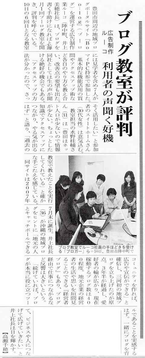 新三河タイムスさんに、ブログ教室を紹介していただきました。