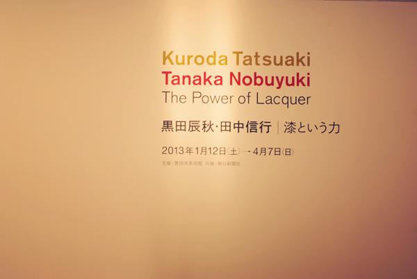 豊田市美術館に桜見に行く→黒田辰秋・田中信行|漆という力 ため息でるほど美しい。。