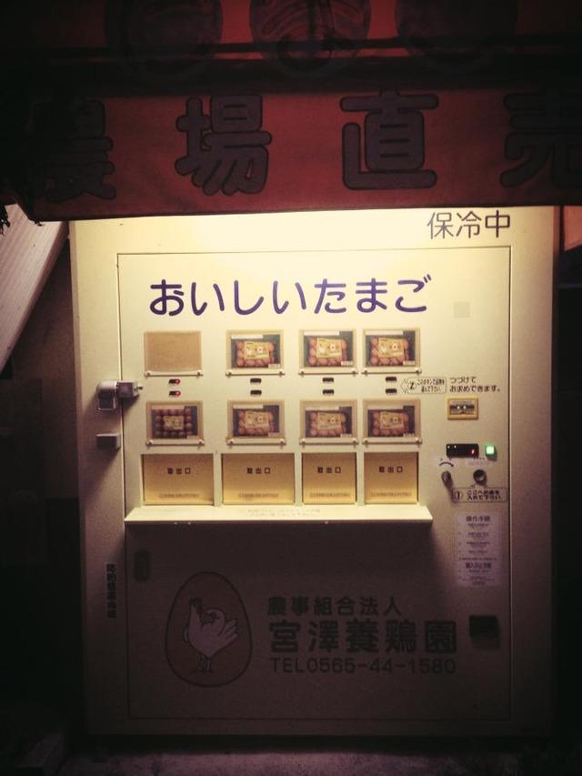 卵かけご飯がめちゃくちゃウマくなる!宮澤養鶏園のたまご自販機(豊田市花本町)