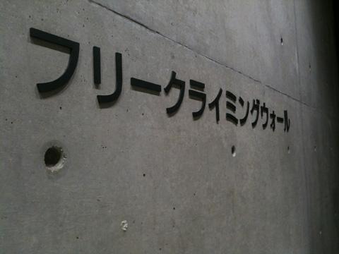 豊田で出来るんだ!フリークライミング体験記@スカイホール豊田