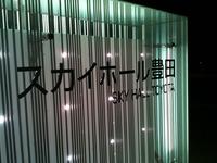 豊田で出来るんだ!フリークライミング体験記@スカイホール豊田 2011/09/01 21:53:09