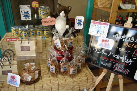 マグノリア→WINGTOWN→味噌崎ケーキ→ユニクロ