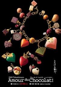 ジェイアール名古屋タカシマヤ、で、チョコレート