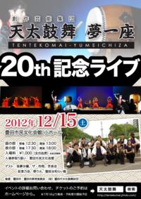 ちょいと告知。太鼓のライブがあります。 2012/12/13 19:36:21