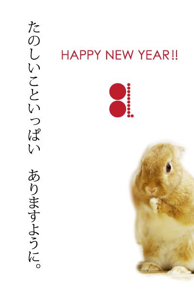 くるみさんからも新年のあいさつです