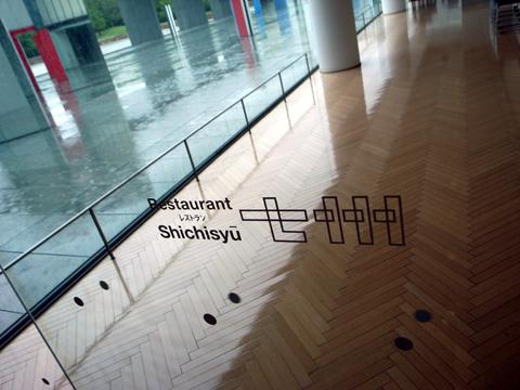 豊田市美術館のレストラン「七州」は、ついでではもったいない!