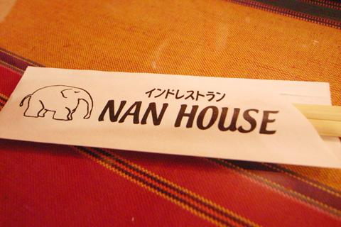 ナンハウス 豊田店