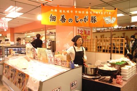 松坂屋の北海道物産展