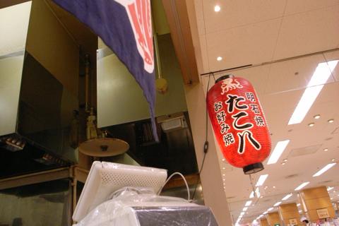 豊田松坂屋一階「たこ八」は明石焼がうんまいの!