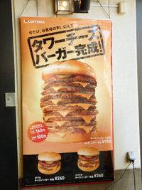 タワーバーガー!?¥%#$%&