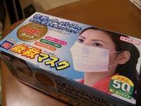 花粉の時期に!救救マスク!