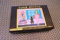生キャラメル☆ 2010/07/29 22:41:07