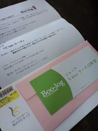 仕事始めに届きました。 2012/01/05 08:08:22