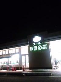やまのぶ上郷店にやっと行けました。 2012/03/18 22:45:05