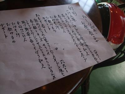 岡崎・豊田発!バイクdeらんち【食菜花MONONCLE】