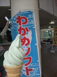'09 夏☆ツーリング日和 ~能登②~