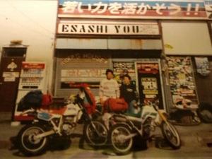 岡崎・豊田発!バイク十人十色【SEROW】