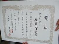 ☆おいでんグランプリ☆このまちうどん☆ 2012/10/11 09:36:47