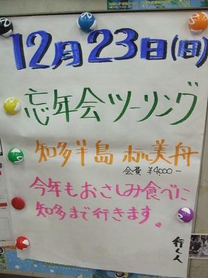 2012年!最後のツーリング!