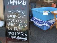 ありがとう『夢農人マルシェ』1周年おめでとう 2013/01/20 10:51:33