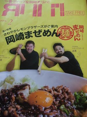 岡崎まぜめん食べるなら『Kibun.de..Sachio』