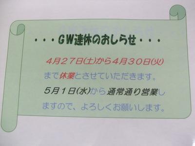 モトハウス248 GW休みのお知らせ 2013