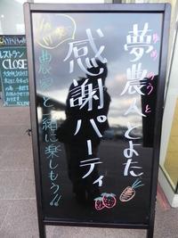 ありがとう❤夢農人感謝しNight★起★ 2013/02/25 07:29:59