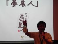 ありがとう❤夢農人感謝しNight★結★ 2013/03/02 08:57:18