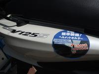 岡崎・豊田発!バイク十人十色【アドレスV125S】