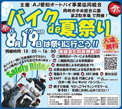 モトハウス248夏休みのお知らせ