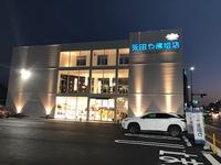 新豊田店ご紹介