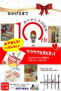 10周年イベント開催!