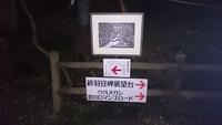 初日の出ツーリング 羽豆神社に行ってきました。