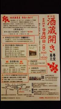 「酒蔵開き」 西尾市にて開催