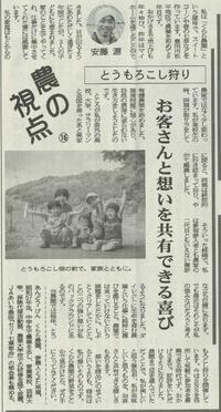 矢作新報に掲載していただき…