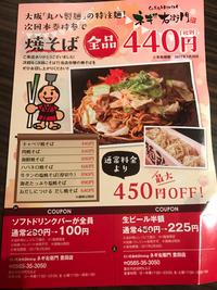 お得なクーポン配布中。特製麺がお得に食べられる! 2017/01/12 13:01:17