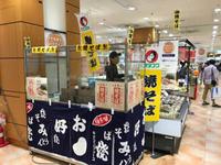 三州豚のチャーシュー  &松坂屋1F 2016/10/28 13:45:06