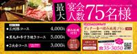 忘年会&新年会   ネギ右衛門は大座敷75名様OK 2016/11/25 11:24:00