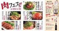 肉フェス開催中ですよーー♡    @豊田市  ネギ右衛門 2016/04/15 22:55:00