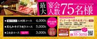 大型宴会もおまかせ &ネギ右衛門 豊田 2016/11/10 12:20:00