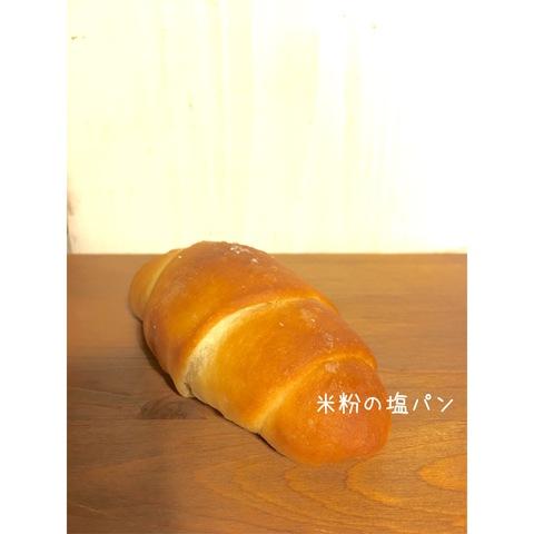 米粉の塩パン
