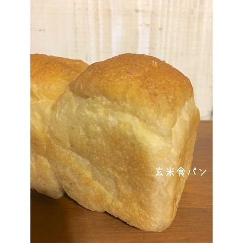 Risoさんの玄米食パン