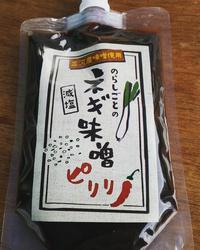 ネギ味噌ピリリ