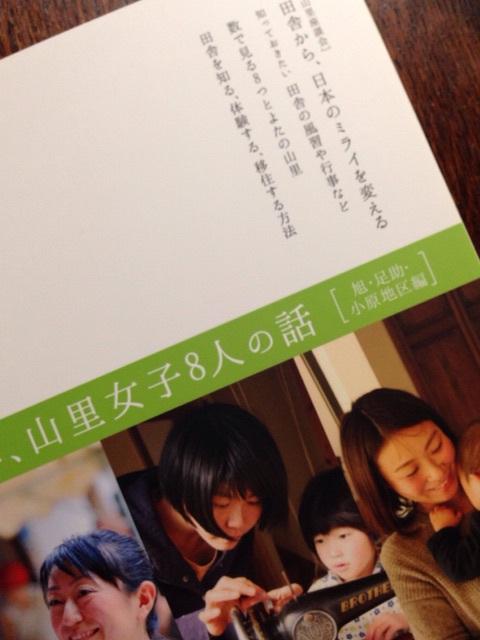 田舎暮らしガイドブック『里co』 発売中