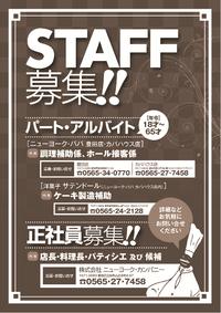 STAFF募集!!