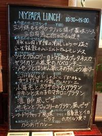 ☆今週のメニュー8/29☆