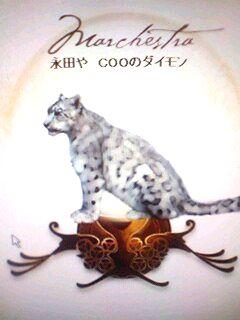 COOダイモン